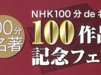 : NHK『100分de名著』が解説100作品を突破!ぼくらが前に進むとき、そばにはいつも名著があった。この困難な時代に、名著を再び。