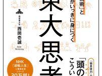 西岡壱誠『東大思考』がAmazon本総合ランキング1位獲得! 現役東大生にして著者累計40万部を超えるベストセラー作家がまた記録更新!