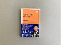 思考力を磨き、複雑化する世界を新たな視点でとらえる!注目の哲学者による実践的学び直しの書『名著ではじめる 哲学入門』、NHK出版新書より9月10日発売!