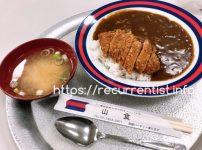 山食カレーを守ろう!慶應義塾大学三田キャンパスの学生食堂「山食」が存続の危機
